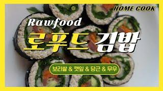 로푸드(생식) 야채김밥 만들기