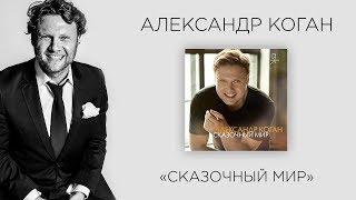 Александр Коган - Сказочный Мир