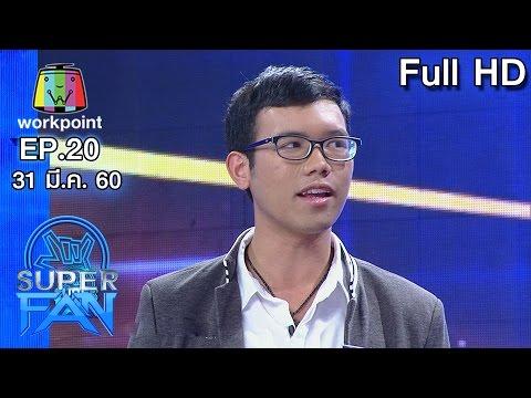 ย้อนหลัง แฟนพันธุ์แท้ SUPER FAN | EP.20 | 31 มี.ค. 60 Full HD