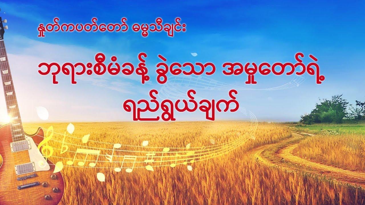Myanmar Gospel Song 2019 (ဘုရားစီမံခန့် ခွဲသော အမှုတော်ရဲ့ ရည်ရွယ်ချက်)