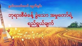 Myanmar Gospel Song 2019 (ဘုရားစီမံခန် ့ခွဲသော အမှုတော်ရဲ့ ရည်ရွယ်ချက်)