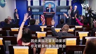 白宫记者共冒感染病毒风险 持续出席简报会