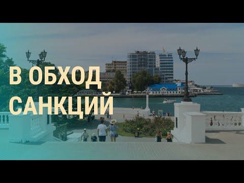 Крым: большое расследование | ВЕЧЕР | 03.12.19