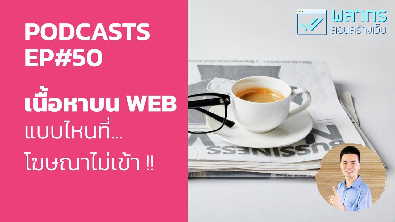 เนื้อหาบน WEB แบบไหนที่... โฆษณาไม่เข้า !!! - Podcast EP#50