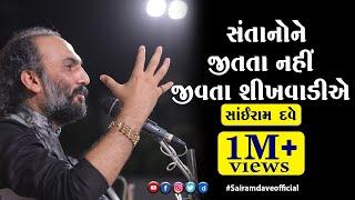 Santano ne jitata nahi Jivta Sikhvadie || SAIRAM DAVE