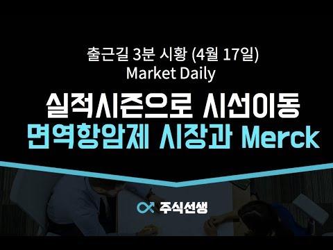 (출근길 시황) 0417 마켓데일리 - 실적시즌으로 시선이동 & Merck