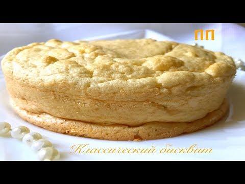 Сухой бисквит диетический рецепт в мультиварке