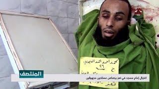 اغتيال امام مسجد في تعز برصاص مسلحين مجهولين