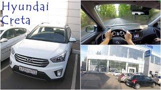Hyundai Creta - Дилер-драйв (Автомир)