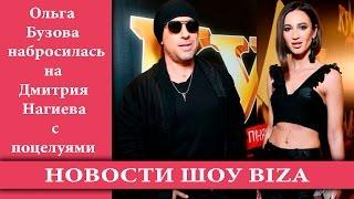 Ольга Бузова набросилась на Дмитрия Нагиева с поцелуями