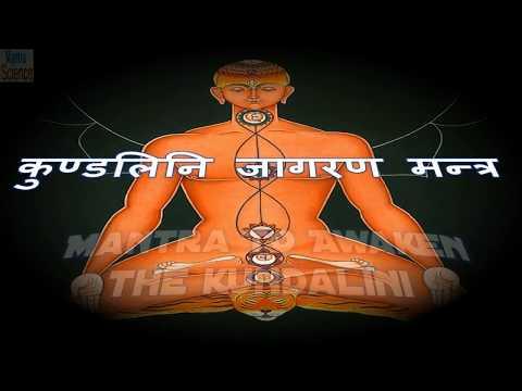 Mantra To Awaken The Kundalini