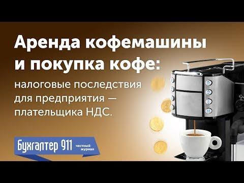 Аренда кофемашины и покупка кофе: Налоговые последствия для предприятия— плательщика НДС.