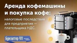 видео Аренда кофемашины недорого, взять в аренду кофемашину в Москве