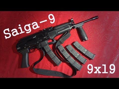 Сайга-9 - пистолет-карабин 9x19 - Saiga-9 - Russian Civilian SMG