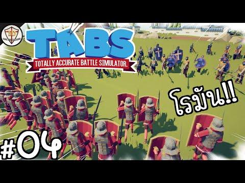 กองทัพโรมัน กับศึกหลงยุค - Totally Accurate Battle Simulator #04