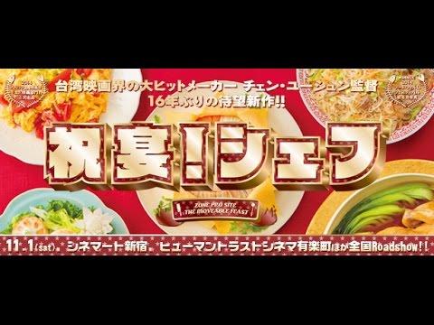 11/1(土)公開 『祝宴!シェフ』 予告篇