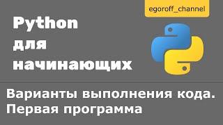 Урок 2 Варианты выполнения кода. Первая программа на Python
