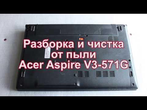 Разборка и чистка от пыли ноутбука Acer Aspire V3-571G