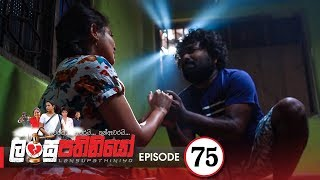 Lansupathiniyo | Episode 75 - (2020-03-09) | ITN Thumbnail