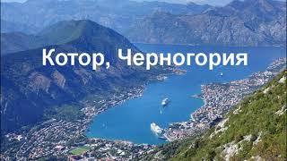 Котор Курорты Черногории Курорты и Пляжи Мира Смотреть Видео о Местах Отдыха Resorts and Beaches