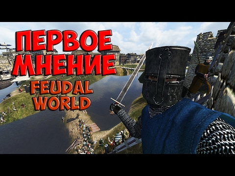 Mount and Blade Feudal world - Первое мнение