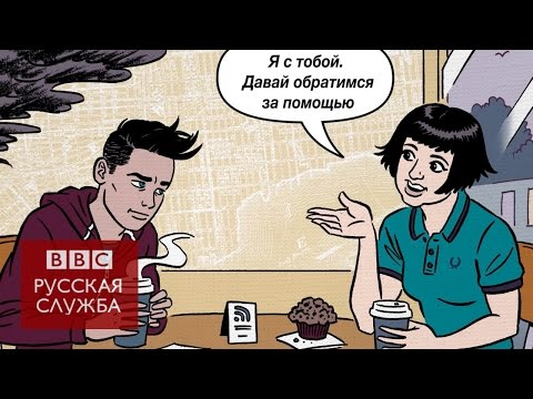 Видео-комикс: депрессия у подростков
