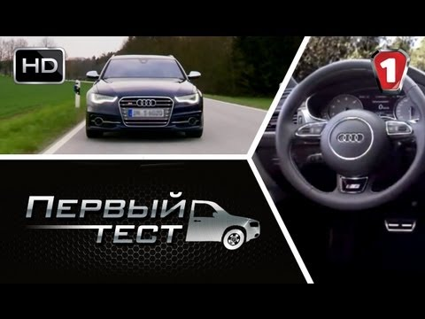 "Audi S6. ""Первый тест"" в HD. (УКР)"