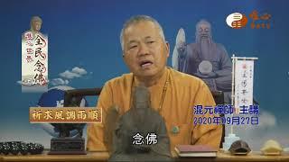【全民念佛471】| WXTV唯心電視台