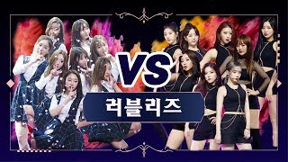 [퀸vs퀸] 러블리즈(2015 vs 2019) 'Ah-Choo' (Queen vs Queen Lovelyz(2015 vs 2019) 'Ah-Choo') @퀸덤(Queendom)