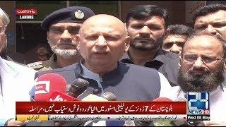 Governor Ch Sarwar Media Talk On Data Darbar Blast | 8 May 201…