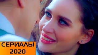 Новые Турецкие Сериалы 2020 - Новинки марта