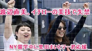 米ニューヨーク留学中のお笑い芸人、渡辺直美(26)が6日にブログを...