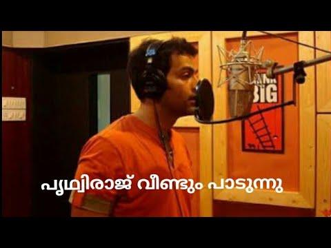 Prithviraj Singing In Adam Joan after Puthiyamugham   Deepak Dev's  Music