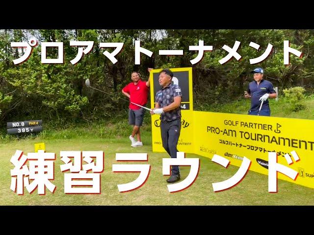 プロゴルファーのリアルな練習ラウンドの様子をお届けします