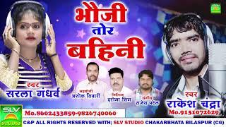Bhauji Tor Bahini | Rakesh Chandra | Sarla Gandharw | Chhattisgarhi Song | Cg Song | SLV STUDIO