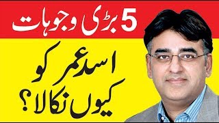 5 REASONS WHY ASAD UMAR RESIGNED? WHO WILL BE THE NEW FINANCE MINISTER ? | NAJAM UL HASSAN BAJWA