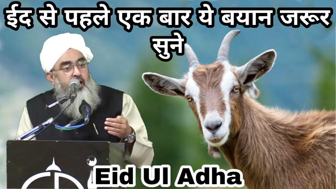 Bakra Eid (Eid Ul Adha) Se Pahle Ek Bar Ye Bayan Jarur Sune | Molana Shakir Noorie