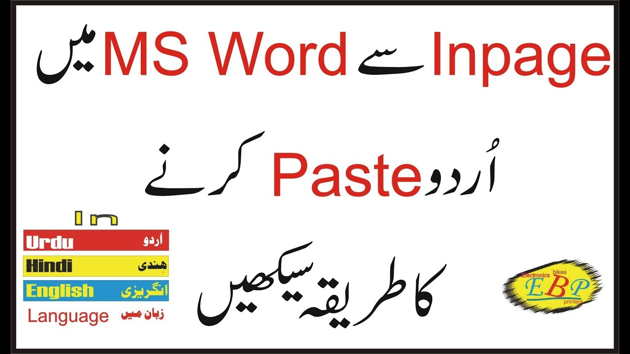 how to copy/shift words/text from Inpage and paste in MS word in Urdu