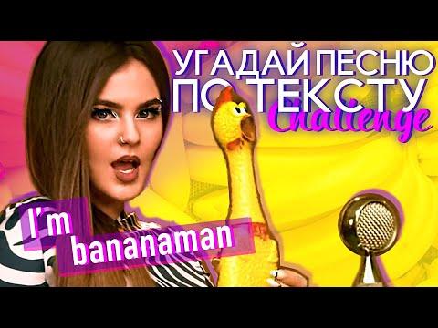 УГАДАЙ ХИТ ПО ТЕКСТУ 🔥 2019 - Видео онлайн