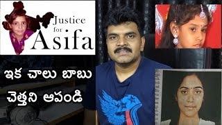 My Reaction # Justice for Asifa # Raise Your Vo...