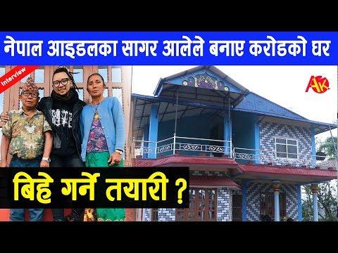 नेपाल आइडलका सागर आलेले बनाए करोडको घर, घरमा हुँदैछ बिहेको तयारी ? || Sagar Ale New Home Visit