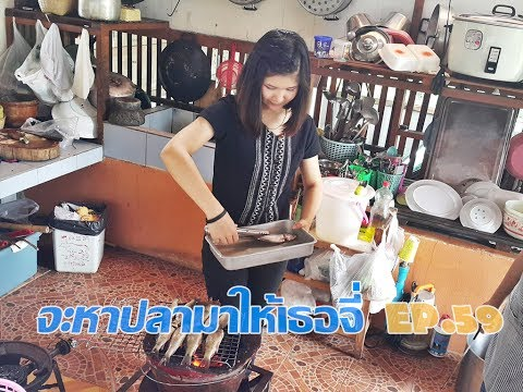 จะหาปลามาให้เธอจี่  EP.59 ลาบปลาไทลื้อสูตรเฉพาะไม่เหมือนที่อื่นอร่อยแน่นอน Tai Lue spicy minced fish