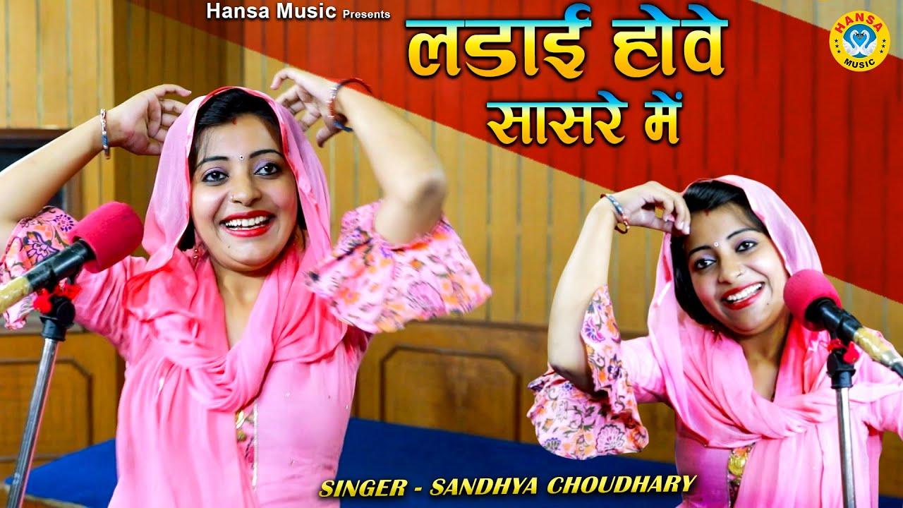 संध्या चौधरी की धमाकेदार प्रस्तुति - लड़ाई होवे सासरे में - Sandhya Chaudhary Rasiya - Dance Rasiya
