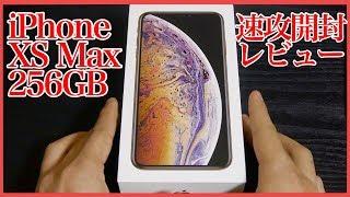 【iPhone XS Max 開封】本日発売!ゴールドの色合いは?旧iPhoneと比較