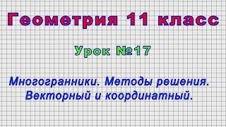 Геометрия 11 класс (Урок№17 - Многогранники. Методы решения. Векторный и координатный.)
