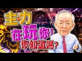 【財經龍捲風】主力在玩你,你知道嗎? Mr.李永年