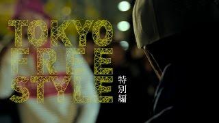 【TOKYO FREESTYLE 特別編】 ACE/DOTAMA/MCニガリ/ CHICO CARLITO/KEN THE 390/晋平太