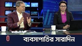 ব্যবসাপাতির সারাদিন || Bebshapatir Sharadin || 20 February, 2019