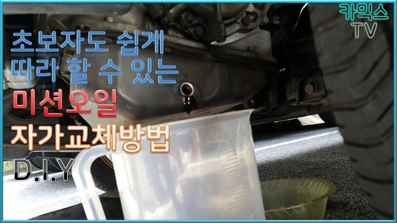 Transmission Oil Change >> 미션오일 자가교환 HOW TO CHANGE CAR TRANSMISSION OIL AT HOME - YouTube