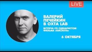 """Встреча с Валерием Печейкиным, автором сценария фильма """"Кислота"""""""
